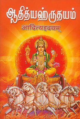 ஆதித்ய ஹ்ருதயம்:  Aditya Hridayam (Tamil)