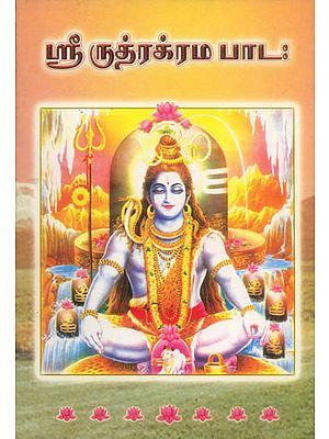 ஸ்ரீ ருத்ரகர்ம பாட: Sri Rudrakrama Patah (Tamil)