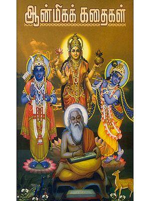 ஆன்மிக கதைகள்: Aanmeega Kadhaigal (Tamil)