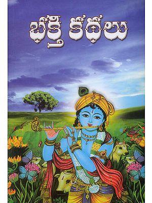 ಭಕ್ತಿ ಕಥಳು: Bhakti Kathalu (Kannada)