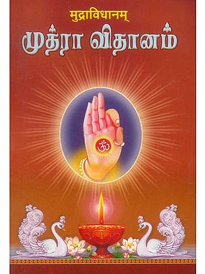 முதரா விதானம்: Mudra Vidhanam (Sanskrit Text With Tamil Translation)