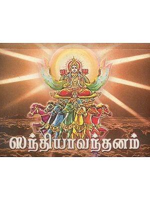 சந்த்யா வந்தனம்: Sandhya Vandanam (Tamil)