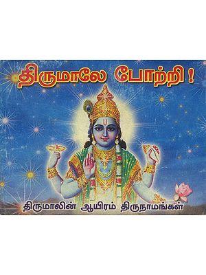 திருமாலே போற்றி: Thirumale Pottri (Tamil)