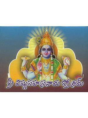 ಶ್ರಿ ವಿಷ್ಣು ಸಹಸ್ರನಾಮ ಸ್ತೋತ್ರಮ: Sri Vishnu Sahasranama Stotram (Kannada)