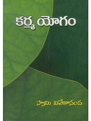 ಕರ್ಮ ಯೊಗಂ: Karma Yogam (Kannada)