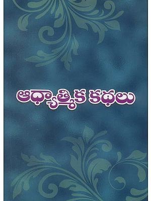 ಅಧ್ಯತಮಿಕ ಕಥಲು: Adhyatmika Kathalu (Kannada)