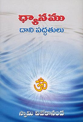 ಧ್ಯಾನಮು ದಾನಿ ಪದ್ದತುಲು: Dhyanumu Dani Paddatulu (Kannada)