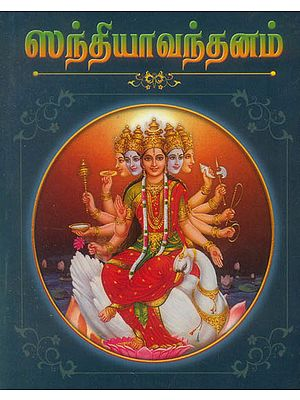 சந்த்யா வந்தனம்: Sandhya Vandanam (Sanskrit Text With Tamil Translation)