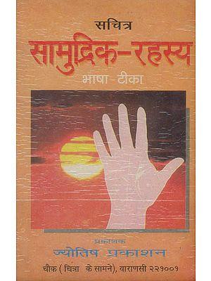 सामुद्रिक-रहस्य: Samudrik Rahasya