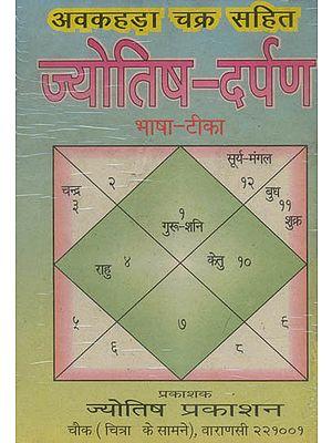 ज्योतिष दर्पण: Jyotish Darpan