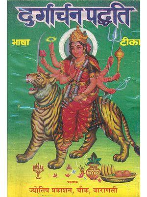 दुर्गार्चन पद्धति: Complete Method of Worshipping Goddess Durga