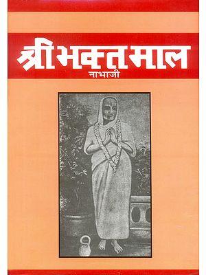 श्री भक़्त माल: Shri Bhakt Mala in Simple Hindi
