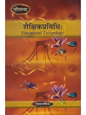 शैक्षिकप्रविधि: Educational Technology
