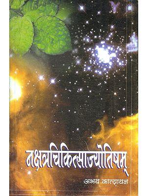 नक्षत्रचिकित्साज्योतिषम्: Nakshatra-Chikitsa-Jyotisham