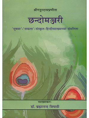 छन्दोमञ्जरी: Chhanda Manjari of Gangadas (Authentic Edition)