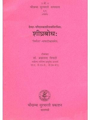 शीघ्रबोध: - Sheeghrabodha of Pandit Kashinath