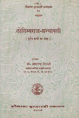 लोलिम्बराज-ग्रन्थावली: Lolimbaraj Granthavali