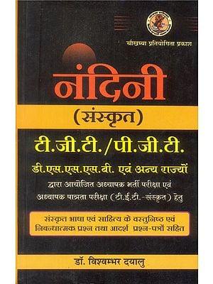 नंदिनी (संस्कृत): A Guide for Those Appearing in Sanskrit Teacher's Exam