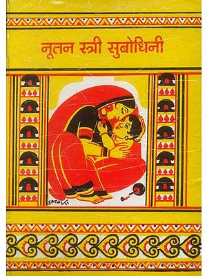 नूतन स्त्री सुबोधिनी: A Guidebook for Women