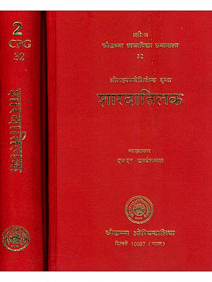 शारदातिलक (संस्कृत एवं हिन्दी अनुवाद): Sharada Tilak Tantra (Set of 2 Volumes)