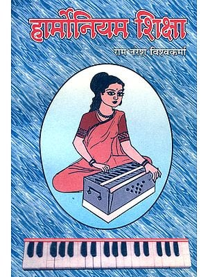 हर्मोनियम शिक्षा: Education of Harmonium (With Notation)