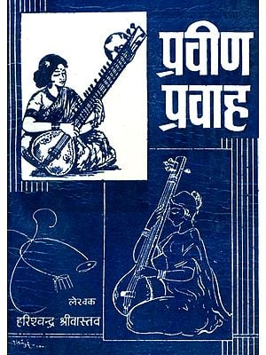 प्रवीण प्रवाह: Parvin Pravaha