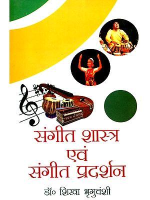 संगीत शास्त्र एवं संगीत प्रदर्शन:  Music Arts and Music Performance
