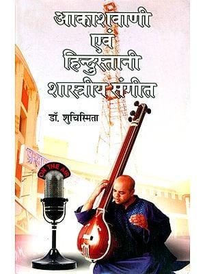आकाशवाणी एवं हिन्दुस्तानी शास्त्रीय संगीत: Indian Classical Music and Radio