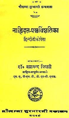 Nahindatta Panchavinshatika