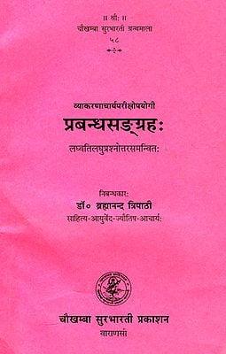 प्रबन्ध सङ्ग्रह: Prabandh Samgraha (Questiona and Answer)