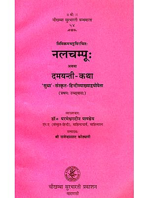 नलचम्पू अथवा दमयन्ती कथा (संस्कृत एवं हिंदी अनुवाद) - Nala Champu or Damayanti Katha