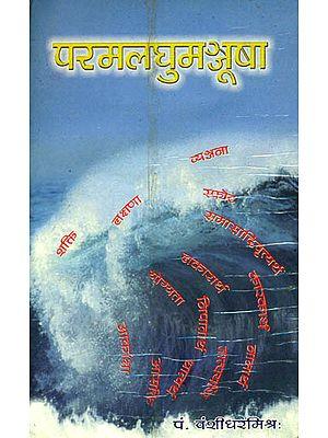परमलघुमञ्जूषा (संस्कृत एवं हिन्दी अनुवाद): Parama Laghu Manjusha