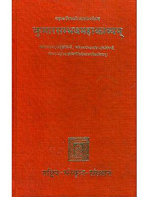 कुमारसम्भवमहाकाव्यम् - Kumarasambhava of Kalidasa
