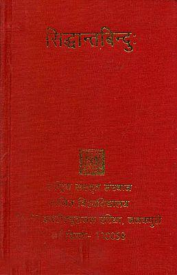 सिध्दान्तबिन्दु - Siddhanta Bindu