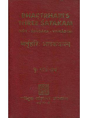 भर्तृ: शतकत्रयम: Three Satakam of Bharatrhari (Niti, Srngara, Vairagya)