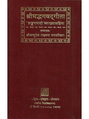 श्रीमद्भगवद्गीता: Srimad Bhagavad Gita (Along with Gitatatparya Bodhini)