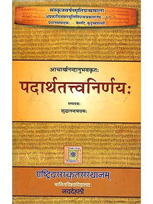 पदार्थतत्त्वनिर्णय: Padartha Tattva Nirnayah of Anandanubhavah
