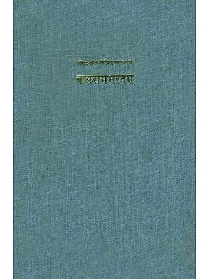 बालरामभरतम्: Balaramabharatam - A Book on Natyasastra (An Old and Rare Book)