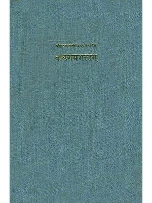 बालरामभरतम्: Balaramabharatam - A Book on Natyasastra (An Old and Rare Book)