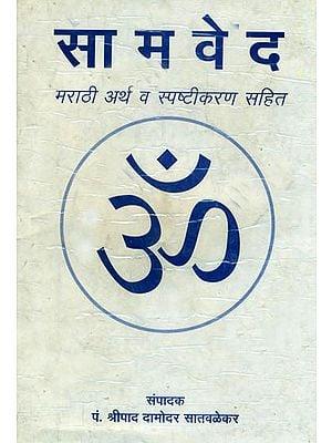 सामवेद (मराठी अर्थ व स्पष्टीकरण सहित) - Samaveda with Marathi Translation and Explanation (An Old and Rare Book)