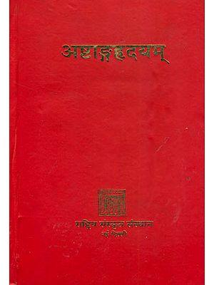 अष्टांगहृदयम्: Astanga Hrdayam (A Compendium of the Ayurvedic System)