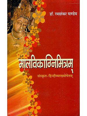 मालविकाग्निमित्रम्: Malavikagnimitram of Mahakavi Kalidasa