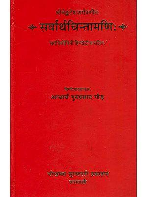 सर्वार्थचिन्तामणि: Sarvartha Chintamani
