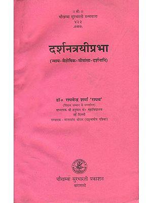दर्शनत्रयीप्रभा: Nyaya Vaisheshik Mimamsa Three Darshans