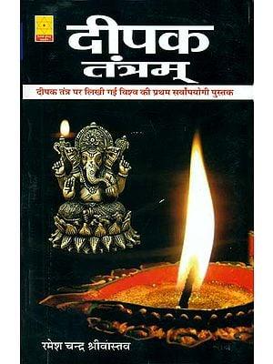 दीपक तंत्रम्: Deepak Tantra