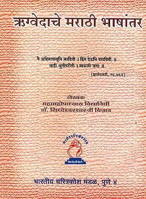 ऋग्वेदाचे मराठी भाषांतर: Rigveda in Marathi