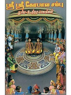 ஸ்ரீ ஸ்ரீ  கோபால சம்பூ: Sri Sri Gopala Champu (Tamil)
