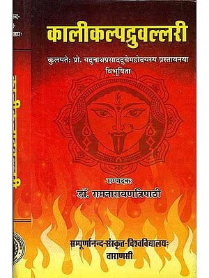 कालीकल्पद्रुवल्लरी: Kali Kalpadru Vallari - An Exhaustive Book on The Worship of Kali