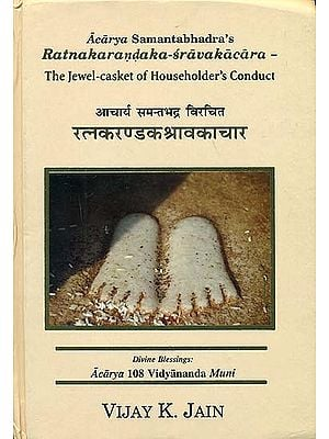 रत्नकरण्डकश्रावकाचार: Ratnakarandaka Sravakacara - The Jewel Casket of Householder's Conduct