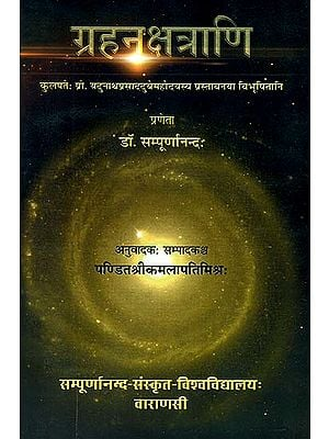 ग्रहनक्षत्राणि: Planets and Nakshatras